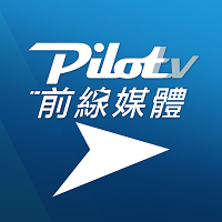 Pilot TV 前線媒體